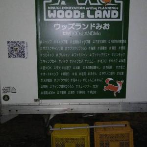 WOODsLANDMio(ウッズランドMio)7泊目