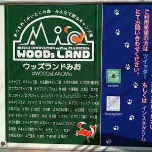 キャンプシーズンですね、WOODsLANDMio(ウッズランドMio)12泊目番外編