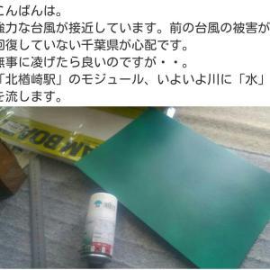 """「北楢崎駅と楢崎川橋梁」(5)川の""""水面""""作り。"""