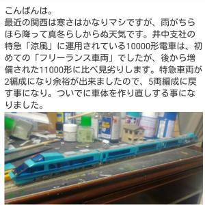 10000形電車、車体更新しました。