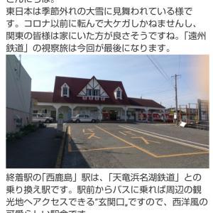 """""""支社長の電鉄会社視察の旅""""「遠州鉄道」③。"""