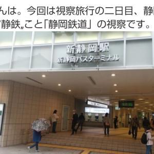 支社長の鉄道会社視察の旅、「静岡鉄道」①。