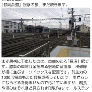 支社長の鉄道会社視察の旅、「静岡鉄道」②。