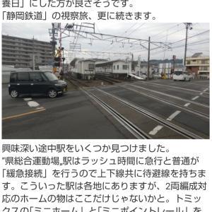 支社長の鉄道会社視察の旅、「静岡鉄道」③。