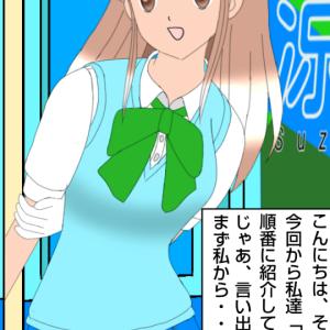 """""""そよぎの乗務日記""""(4)「涼風ガールズ」メンバー紹介①涼風そよぎ。"""
