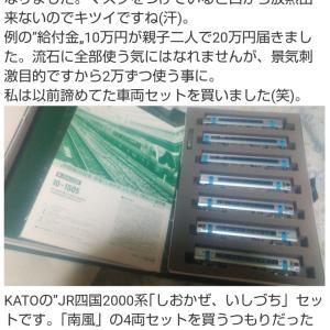 JR特急第二弾、四国2000系気動車「しおかぜ、いしづち」。