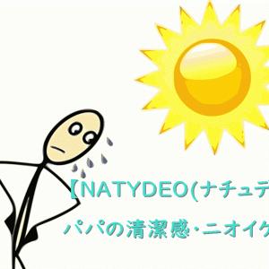 【NATYDEO(ナチュデオ)】パパの清潔感・ニオイ対策