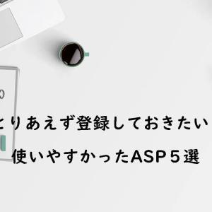 【アフィリエイト記事を書くために】ブログ開設したら早めに登録しておきたいASP5選