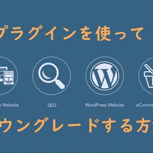 【WordPressアップデートで不具合があったら】プラグインで簡単に解決できるダウングレードの方法