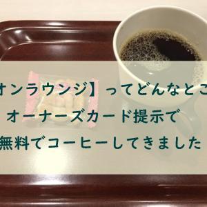 【イオンラウンジってどんなところ?】長久手イオンのオーナーズカードで無料でお茶してきました