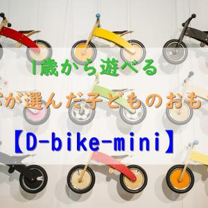 「1歳から遊べるD-bike mini」パパが選ぶ1歳児のおもちゃレビュー