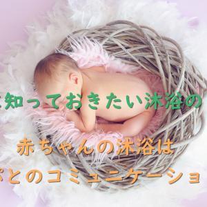 【赤ちゃんのお風呂】沐浴(もくよく)はパパのコミュニケーションに・先に知っておきたい豆知識