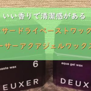 【デューサー・アクアジェルワックス 6G】ほんのり良い香りで清潔感を気にするパパにもおすすめ!プチリッチなWAX紹介します