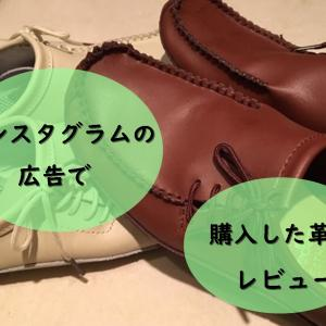 【higo-online.shop】【wo-momo】インスタグラムの広告で購入した革靴のレビュー