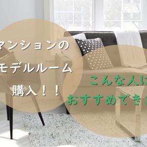 【体験談】マンションの家具付きモデルルーム購入!実際住んだから分かるメリット・デメリット