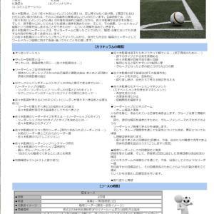 なでしこジャパン 佐々木元監督に学ぶリーダーシップスキルアップ研修のWebサイトページリニューア
