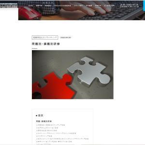 経営に役立つメルマガ準備とWebサイトのメンテナンス