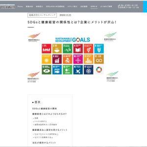 SDGsと健康経営の関係性とは?企業にメリットが沢山!