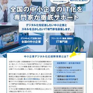 第Ⅱ期中小企業デジタル化応援隊支援を開始