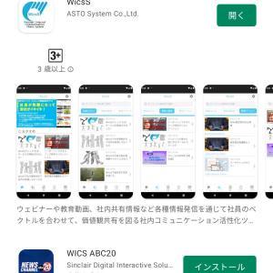ウェビナー&社内コミュニケーション向上アプリのデモがUPされました!
