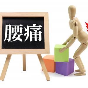 腰痛を侮るな!~腰痛の基本的知識と種類について~