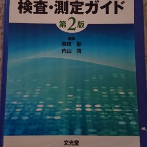 【医学参考書】理学療法検査・測定ガイド【書評・レビュー】