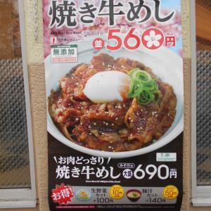 松屋西八王子店 ~お肉どっさり焼き牛めし~