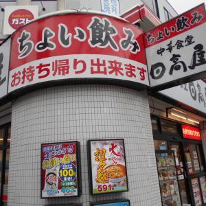 日高屋西八王子店 ~ニラレバ定食~