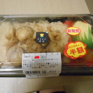 「まちかど厨房 ほたてご飯弁当」 ローソン八王子横川町店