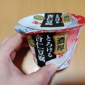 とろける杏仁豆腐にハマる