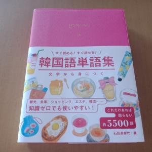 韓国語単語集。韓国スイーツ食べたい。