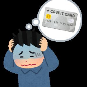 大学生がクレジットカードを持つのは危険
