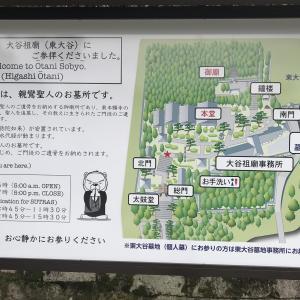 京都墓参りと漢字ミュージアム