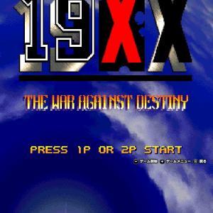 19XXはやればやるほど上手くなる良ゲー。