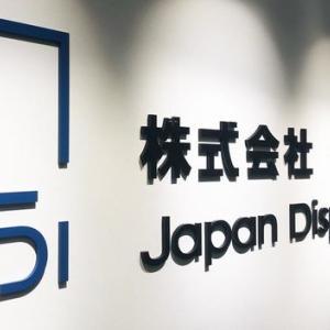 【企業】JDI、1014億円の赤字