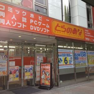 【とらのあな 仙台店 横浜店 町田店 京都店】閉店のお知らせ