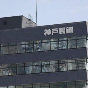 【ダダ漏れ】【de】【企業】神戸製鋼、7年間で計14億2000万円の申告漏れ