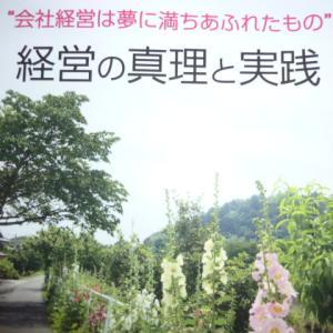 (19)ランチェスター戦略の理論 古川益一