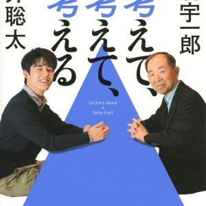 何事もトップに立つ三条件 丹羽宇一郎 藤井聡太