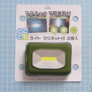 キャンプ道具:LED作業灯(代用ランタン)の小ワザ