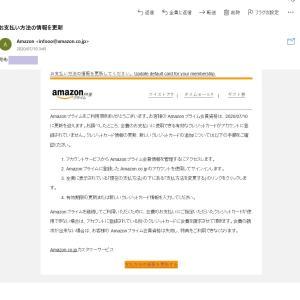 迷惑メ~ル:AMAZONバージョン・その2