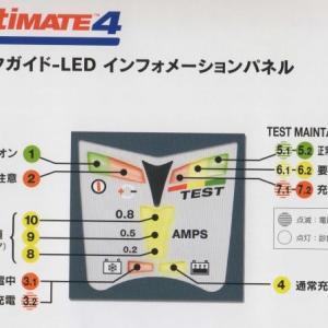 オートバイ用充電器:オプティメイト4。