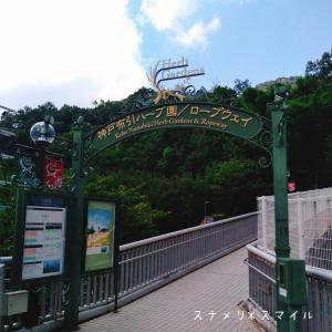 須磨・神戸旅④神戸布引ハーブ園