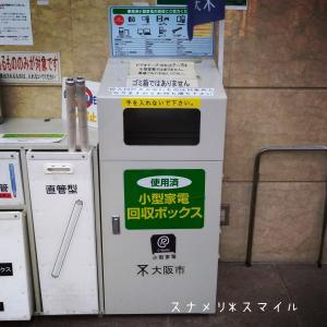 断捨離*小型家電をリサイクル