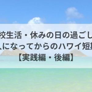 「学校生活・休みの日の過ごし方」社会人になってからのハワイ短期留学【実践編・後編】