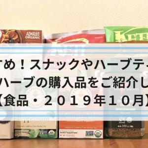 おすすめ!アイハーブの購入品をご紹介します【食品・2019年10月】