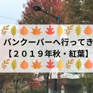 【2019年秋・紅葉】カナダ・バンクーバーへ行ってきました。アクセス・ホテル・気候等
