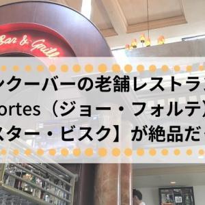 バンクーバーの老舗レストラン「ジョー・フォルテ」の絶品ロブスタービスク