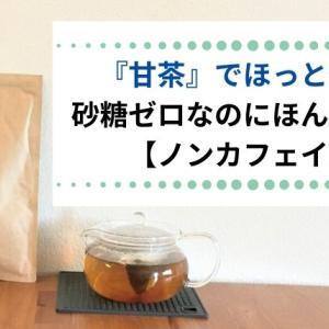 『甘茶』でほっと一息。砂糖ゼロなのにほんのり甘い不思議なお茶【ノンカフェイン】
