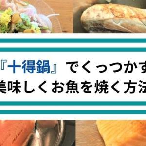 十得鍋でくっつかず美味しくお魚を焼く方法【レシピ2種とともにご紹介】
